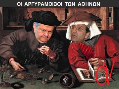ΑΡΓΥΡΑΜΟΙΒΟΙ -ΣΑΜΑΡΑΣ -ΒΕΝΙΖΕΛΟΣ