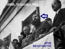 Ο εμπνευσμένος λόγος του Άρη Βελουχιώτη στη Λαμία, στις 18 Οκρώβρη 1944…. (Βίντεο)