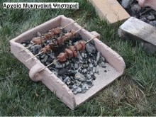 Η Ψησταριά και το Αντικολλητικό τηγάνι είναι «Εφευρέσεις του Μυκηναϊκού Πολιτισμού»