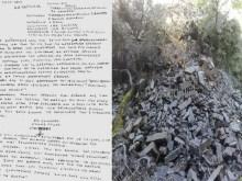 """ΕΥΡΥΤΑΝΙΑ: Καταγγελία """"κουκουλώματος"""" υπόθεσης αρχαιοκαπηλίας…"""
