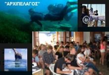 ΠΕΡΙΒΑΛΛΟΝ: Τα Αποτελέσματα της Ωκεανογραφικής  Άσκησης 2012, του Ινστιτούτου Θ.Π. «Αρχιπέλαγος»