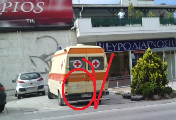 ΑΣΘΕΝΟΦΟΡΟ ΕΥΡΩΔΙΑΓΝΩΣΗ 2