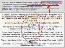 ΜΙΧΑΛΗΣ ΑΣΛΑΝΗΣ: Πριν 10 μέρες (18-8-2013) το τελευταίο οικονομικό – επιχειρηματικό πλήγμα!!!!