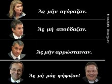 «ΑΣ ΜΗΝ» θα είναι ο τίτλος του κόμματος νέας εθνικής ληστοσυμμορίας…!