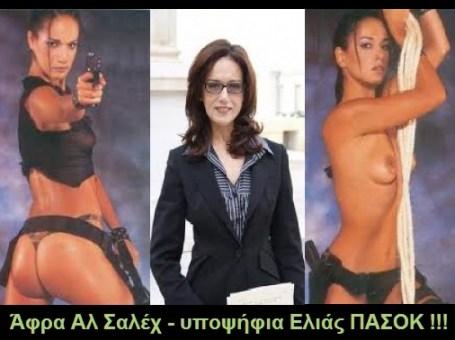 ΑΦΡΑ ΑΛ ΣΑΛΕΧ -ΠΑΣΟΚ