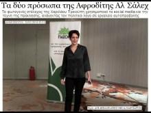 """Το Βήμα """"εκτελεί εν ψυχρώ"""" την Αφροδίτη Αλ Σάλεχ και της εύχεται «καλό ταξίδι»"""