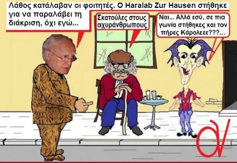 ΑΧΥΡΑΝΘΡΩΠΟΣ ΠΑΠΟΥΛΙΑΣ 1
