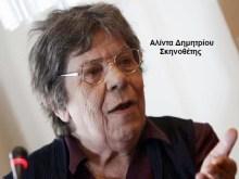 Καλό Ταξίδι Αλίντα Δημητρίου… Καλό σου ταξίδι Λεβέντισσα!!!