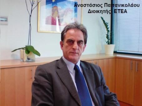 Αναστάσιος Παπανικολάου -Διοικητής ΕΤΕΑ