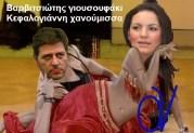 Πούλησαν στους Τούρκους και το Πυθαγόρειο της Σάμου!!!…