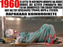 ΜΠΟΜΠΑ!!!! Άστεγος μεγαλοεπιχειρηματίας!!! Όλοι δείχνουν υπαίτιο τον Στουρνάρα!!!