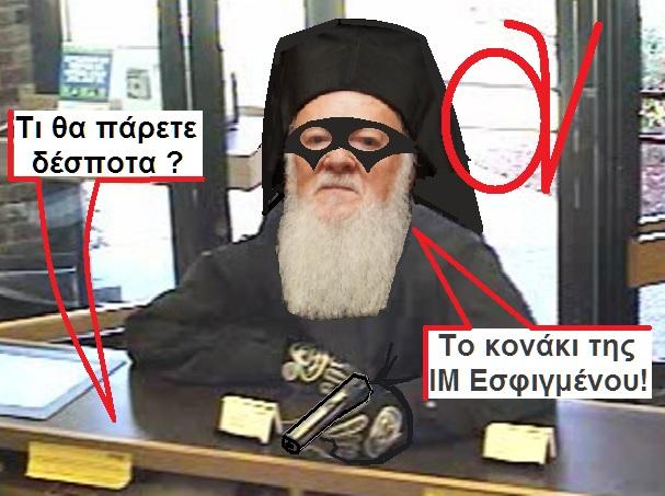 ΒΑΡΘΟΛΟΜΑΙΟΣ -ΚΑΙ ΚΟΝΑΚΙ ΙΜ ΕΣΦΙΓΜΕΝΟΥ