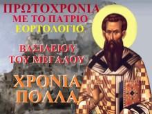 Χρόνια Πολλά στον Βασίλειο, τη Βασιλεία, τη Βασιλική, που γιορτάζουν με το Πάτριο Εορτολόγιο.