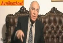 Βασίλης Λεβέντης: «Η Ελλάδα είναι χώρα φασιστοκρατούμενη…» και άλλα πολλά για τις συμμορίες των γνωστών κλεπτοκρατών, σε βίντεο.