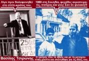 35 χρόνια μετά τη δολοφονία του γιατρού Βασίλη Τσιρώνη από την μεταχουντική χούντα Καραμανλή!!!