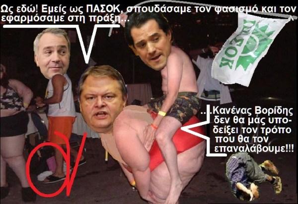 ΒΕΝΙΖΕΛΟΣ -ΑΔΩΝΙΣ -ΒΟΡΙΔΗΣ -ΦΑΣΙΣΜΟΣ