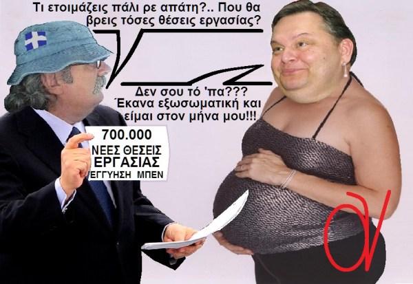 ΒΕΝΙΖΕΛΟΣ ΕΓΚΥΟΣ -ΘΕΣΕΙΣ ΕΡΓΑΣΙΑΣ 1