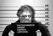 Να ασκηθεί δίωξη στον Βενιζέλο λένε γνωστοί ποινικολόγοι!…