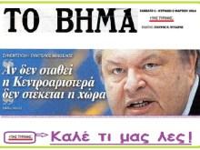 Βαγγέλης:  — Αν δεν σταθεί η κεντροαριστερά ….δεν στέκεται η χώρα(!)