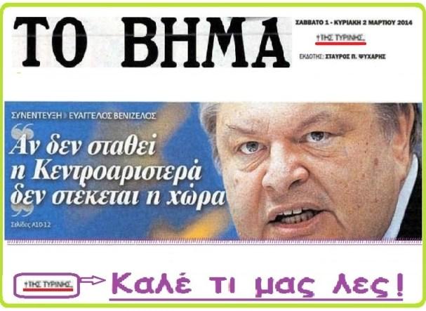 ΒΕΝΙΖΕΛΟΣ ΚΕΝΤΡΟΑΡΙΣΤΕΡΟΣ