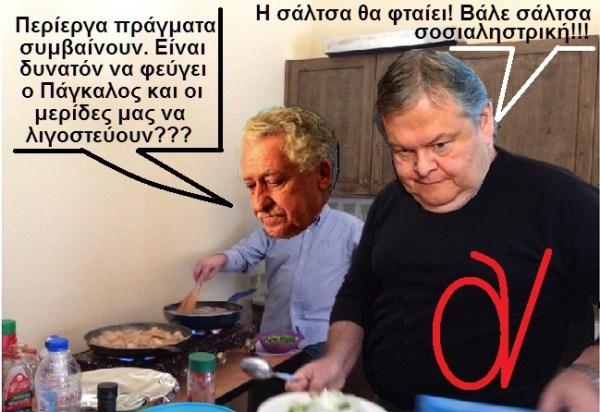 ΒΕΝΙΖΕΛΟΣ -ΚΟΥΒΕΛΗΣ -ΜΑΓΕΙΡΕΙΟ