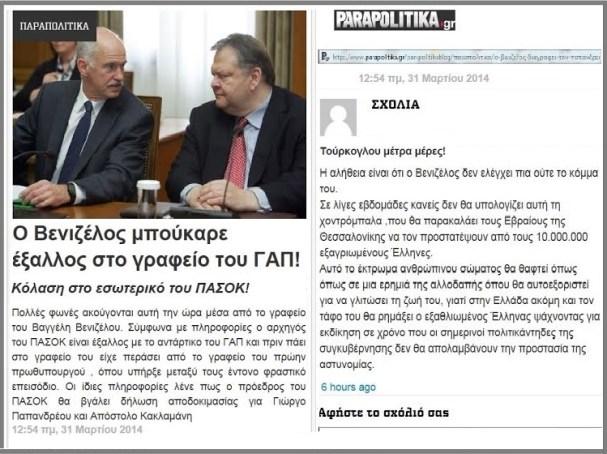 ΒΕΝΙΖΕΛΟΣ -ΠΑΠΑΝΔΡΕΟΥ -ΚΑΒΓΑΣ