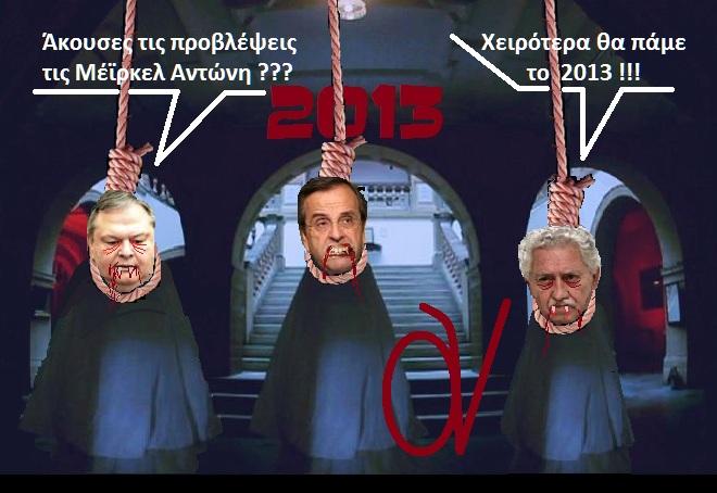 ΒΕΝΙΖΕΛΟΣ -ΣΑΜΑΡΑΣ -ΚΟΥΒΕΛΗΣ -ΒΡΥΚΟΛΑΚΕΣ -2013