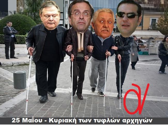 ΒΕΝΙΖΕΛΟΣ-ΣΑΜΑΡΑΣ-ΚΟΥΒΕΛΗΣ-ΤΣΙΠΡΑΣ-ΤΥΦΛΟΙ