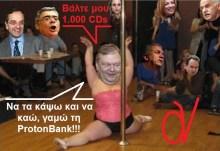 Σύσσωμη σχεδόν η πολιτική ηγεσία, γιόρτασε το ΟΧΙ του εντεταλμένου Εισαγγελέα κατά του Βαξεβάνη!!!