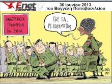 Από 25 Ιουνίου 2013 (τουλάχιστον) έως 10 Σεπτεμβρίου ο Βενιζέλος ζητούσε επίσημη εισβολή στη Συρία!!!