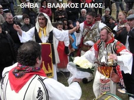 ΒΛΑΧΙΚΟΣ ΓΑΜΟΣ -ΘΗΒΑ