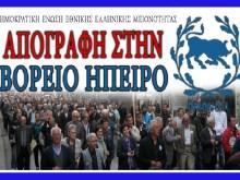 Απογραφή «ΟΜΟΝΟΙΑΣ»: Η Εθνική Ελληνική Μειονότητα απαριθμεί 286.852 μέλη!!!