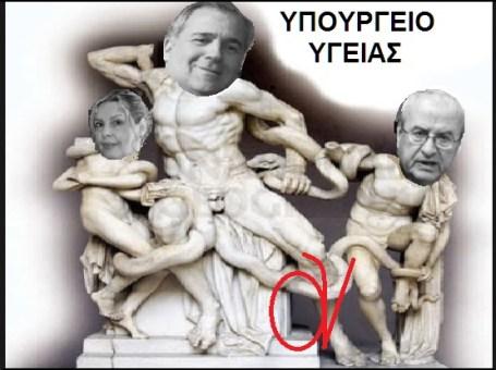 ΒΟΡΙΔΗΣ -ΓΡΗΓΟΡΑΚΟΣ -ΠΑΠΑΚΩΣΤΑ 1