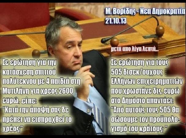 ΒΟΡΙΔΗΣ -ΦΑΣΙΣΜΟΣ