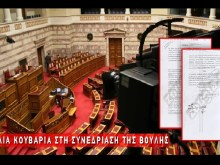 Θεσμικό κουκούλωμα: Τροπολογία – Συγχωροχάρτι σε δημαρχιακά σκάνδαλα!!!