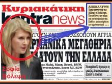 ΣΟΦΙΑ ΒΟΛΕΨΗ, η υφυπουργός προπαγάνδας του σιωνιστή Σαμαρά – Μπενάκη, για να βολέψει όλο της το σόϊ…!