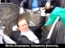 Πέταξαν βουλευτή στα σκουπίδια….