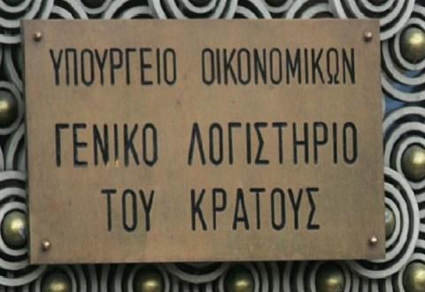 ΓΕΝΙΚΟ ΛΟΓΙΣΤΗΡΙΟ ΤΟΥ ΚΡΑΤΟΥΣ