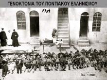 Γιάννης Δημαράς και Γαβριήλ Αβραμίδης, καταγγέλουν την άρνηση του ολοκαυτώματος του Ποντιακού Ελληνισμού…