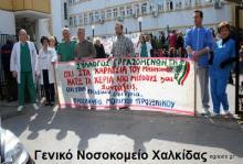 Διαμαρτυρία στην είσοδο του Νοσοκομείου Χαλκίδας…