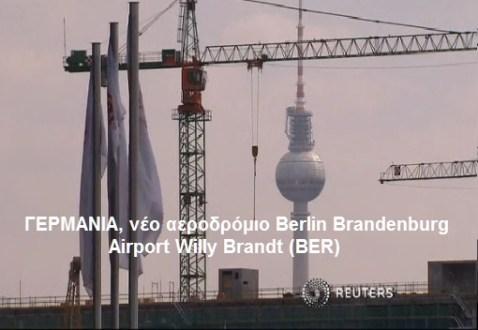 ΓΕΡΜΑΝΙΑ νέο αεροδρόμιο Berlin Brandenburg Airport Willy Brandt (BER) 2