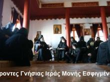 Δικαστήριο δεν δέχθηκε αίτηση αναστολής ασφαλιστικών μέτρων της Γνήσιας Ιεράς Μονής Εσφιγμένου….