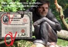 Πρόσκληση-Πρόκληση από τη φυλή των Αμερικανοχιμπατζήδων, για διαφήμιση των ανύπαρκτων ομολόγων του αμερικάνικου δημοσίου.