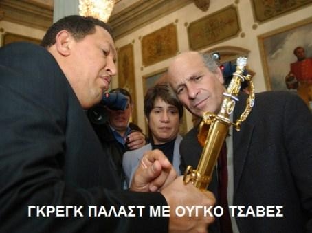 ΓΚΡΕΓΚ ΠΑΛΑΣΤ ΜΕ ΟΥΓΚΟ ΤΣΑΒΕΣ