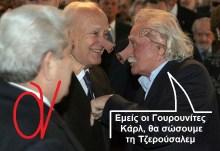 ΕΚΤΑΚΤΟ: Ο Μανώλης Γλέζος κατάθεσε δικαιολογητικά για αναγνώρισή του ως Γουρουνίτη μειονοτικού!!!