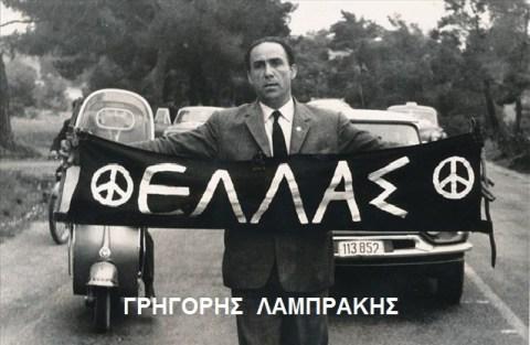 ΓΡΗΓΟΡΗΣ ΛΑΜΠΡΑΚΗΣ