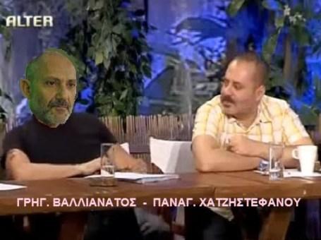 ΓΡΗΓ. ΒΑΛΛΙΑΝΑΤΟΣ  -  ΠΑΝΑΓ. ΧΑΤΖΗΣΤΕΦΑΝΟΥ