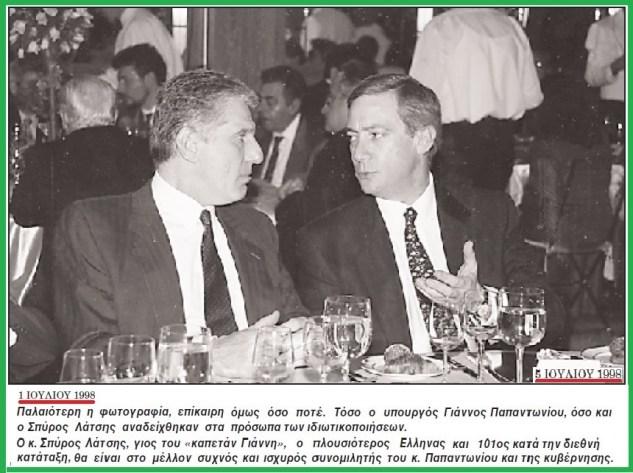 Γιάννος Παπαντωνίου και Σπύρος Λάτσης τα πρόσωπα των ιδιωτικοποιήσεων 1