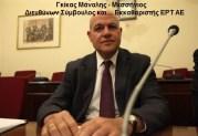 Εκ φύσεως ΑΣΥΜΒΙΒΑΣΤΟΣ ο διορισμός του υπόλογου Διευθύνοντα Συμβούλου της ΕΡΤ ΑΕ ως… εκκαθαριστού της!!!