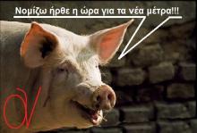 Νέα φορολογικά μέτρα με αντισυνταγματική αναδρομική ισχύ από 1-1-2011, ανακοίνωσε η γουρούνα της κυβέρνησης των ληστοσυμμοριτών του ψευδοΠΑΣΟΚ..
